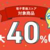 honto - honto会員500万人突破記念クーポン祭り