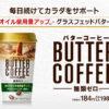 バターコーヒー キャンペーン ファミリーマート