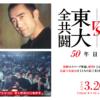 映画『三島由紀夫vs東大全共闘 50年目の真実』公式サイト