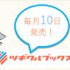 無料小説・小説投稿・登録サイト | ツギクル