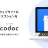 codoc | あなたのコンテンツをあなたのサイトで販売・課金できる コードク