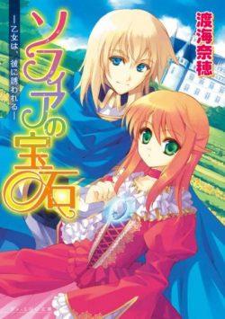 ビーズログ文庫『ソフィアの宝石―乙女は、彼に誘われる―』発売のおしらせ【少女向】