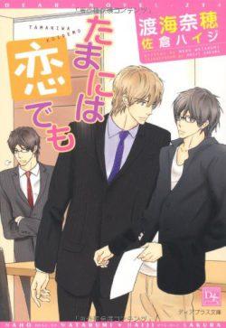 新書館ディアプラス文庫『たまには恋でも』発売のおしらせ【BL】