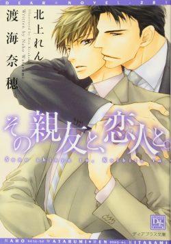 ディアプラス文庫『その親友と、恋人と。』発売のおしらせ【BL】