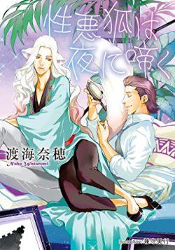 プラチナ文庫『性悪狐は夜に啼く』発売中+8月文庫新刊【BL】