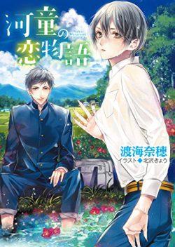 徳間書店キャラ文庫『河童の恋物語』【BL】