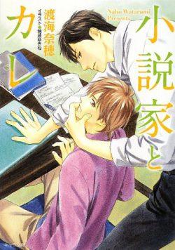 キャラ文庫『小説家とカレ』発売のおしらせ【BL】