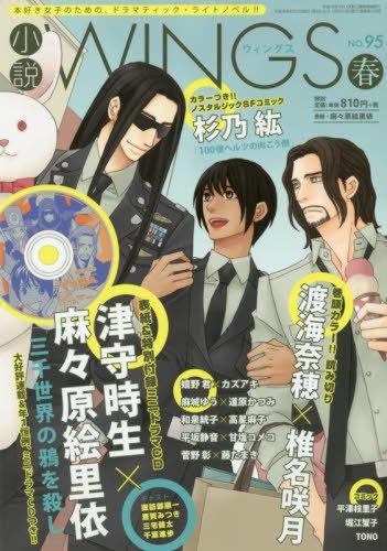 【雑誌掲載】『小説ウィングス(少女向け)』『小説キャラ(BL)』発売中です