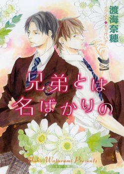 キャラ文庫『兄弟とは名ばかりの』発売のおしらせ【BL】
