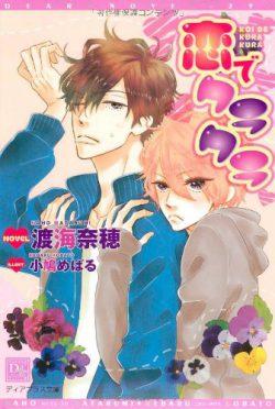 ディアプラス文庫『恋でクラクラ』発売のおしらせ【BL】