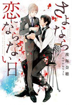 新書館ディアプラス文庫「さよなら恋にならない日」【BL】