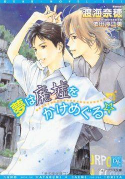 ディアプラス文庫『夢は廃墟をかけめぐる☆』発売のおしらせ【BL】
