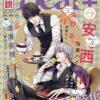【雑誌掲載】新書館小説ディアプラスアキ号「完璧な恋の話」